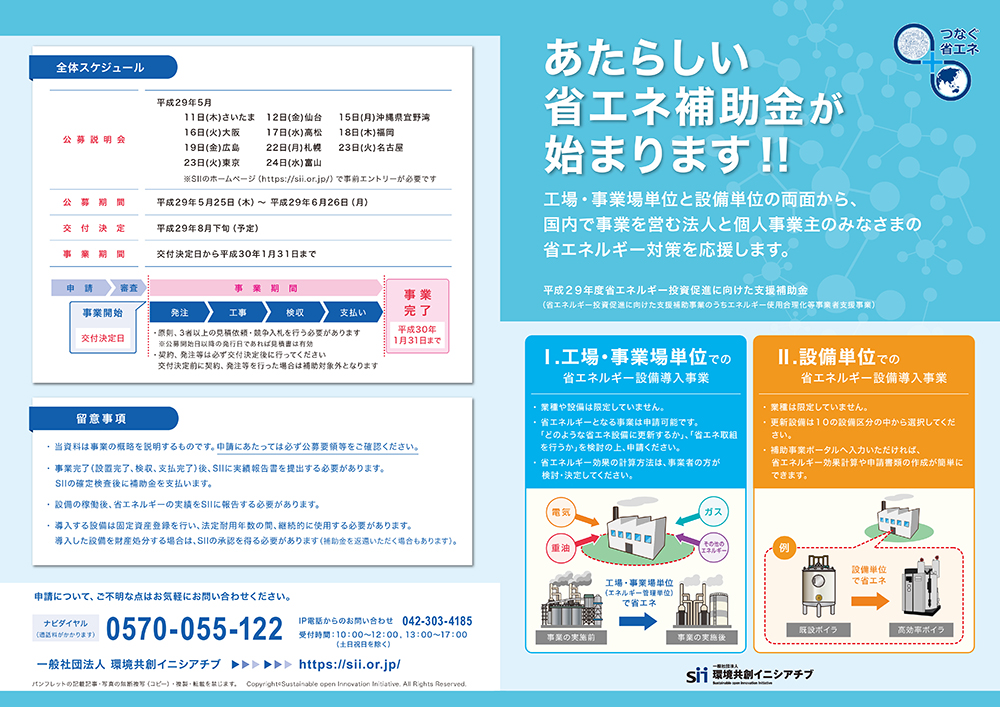 平成29年度エネルギー使用合理化等事業者支援事業のパンフレット(1ページ目)